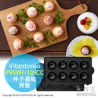 電暖器推薦【配件王】現貨 Vitantonio PVWH-10-CC 杯子蛋糕 鬆餅機 烤盤 VWH-110 20-R 21-B