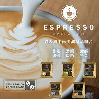 教師節禮物 潤喉飲品/喉糖推薦到義大利中南美洲精品咖啡莊園系列 | 初次體驗5種咖啡10入袋 299元 免運 送料無料就在DALLYN推薦教師節禮物 潤喉飲品/喉糖