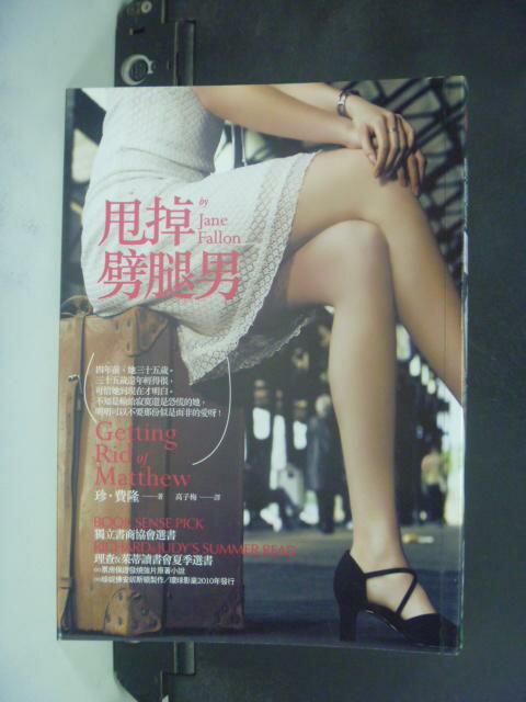 【書寶二手書T2/兩性關係_HJL】甩掉劈腿男_原價350_高子梅, 珍‧費隆