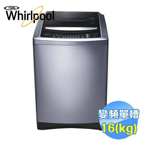 惠而浦 Whirlpool 16公斤直立式洗衣機 WM16GN