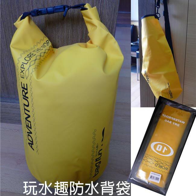玩水趣防水背袋/漂流袋/防水袋 –夏天戶外玩水必備防水包X-160 (限量商品售完即停)