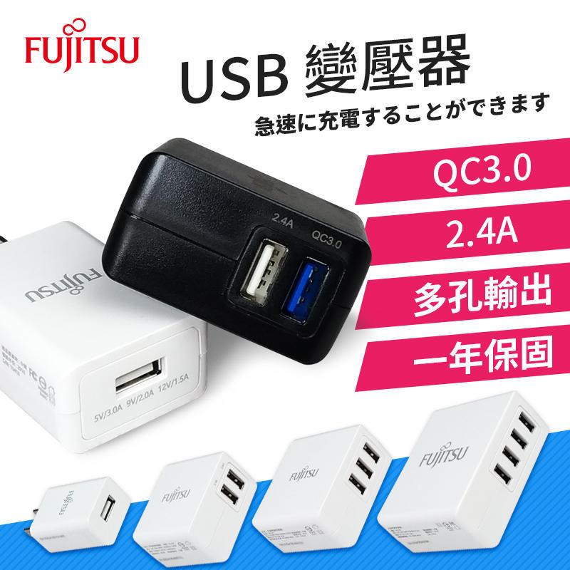 【FUJITSU富士通 限時特惠】USB充電器 支援QC3.0 支援2.4A 多孔輸出 原廠一年保固【DG275】