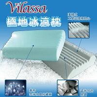夏日寢具   涼感枕頭/涼蓆/涼被/涼墊到法國薇瑞莎(VILASSA)極地冰涼竹碳枕-二入