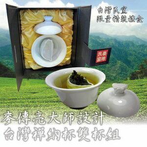 麥傳亮大師設計台灣禪納杯雙杯組 - 限時優惠好康折扣