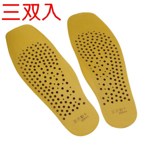 都會新貴購物網:★男用3雙組足亦歡鞋墊獨立筒氣墊式鞋墊男用(3雙組)《都會新貴購物網》