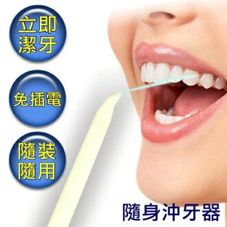 ★新一代Any Jet牙立潔隨身沖牙器(1組入) 免插電 免安裝 沖牙機 好攜帶 衛生 沖牙效果好《都會新貴購物網》