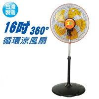 夏日涼一夏推薦16吋360度循環涼風扇(JT149) 循環扇 降溫/風量大/馬力強/低噪音/電風扇/超涼爽/超省電  今夏必備