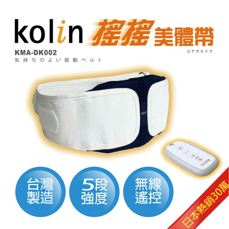 加碼贈冰涼方巾一條  歌林無線遙控搖搖美體按摩腰帶KMA-DK002