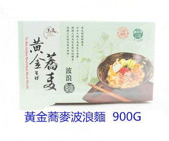 黃金蕎麥波浪麵(袋裝)  900g /袋 100%營養豐富