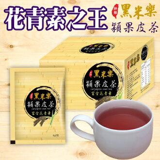 花青素之王 祥閎 黑米樂穎果皮茶(1盒/20入裝) / 隨時水潤彈肌