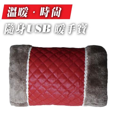 【葛柔雅】USB甜心暖手寶/暖手寶.保暖抱枕 , 保暖小物.暖暖包