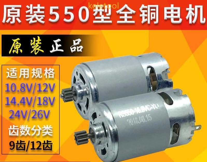 三錘鑽 衝擊震動 正反轉 鋰電鑽 電動螺絲 12V充電鉆電機16.8V18V21V25V鋰電鉆電機RS550手電 清涼一夏钜惠
