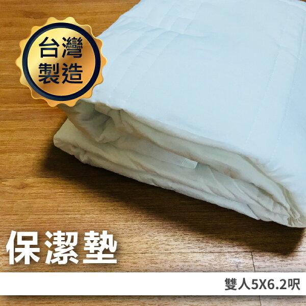居家生活特選品(雙人)保潔墊寢具床包系列床套可水洗居家生活單人床單雙人床單
