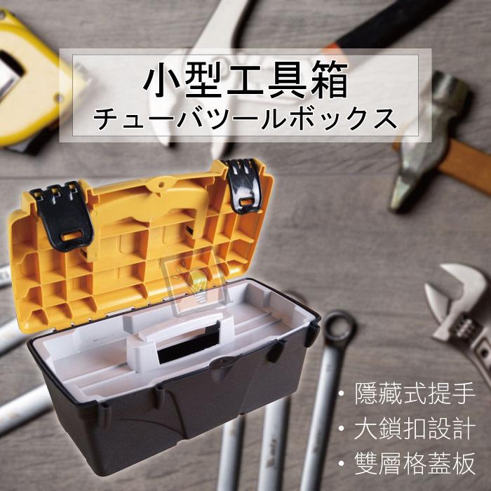 ORG《SD1303d》手提雙層款~小型工具箱 工具箱 工具收納 五金工具 收納箱 置物箱 整理箱 小物整理箱 收納用品