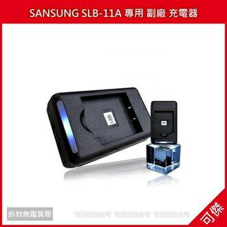 可傑 全新 SANSUNG SLB-11A 專用 副廠 充電器 方塊充 國際電壓 可USB輸出 適用 EX1 WB100