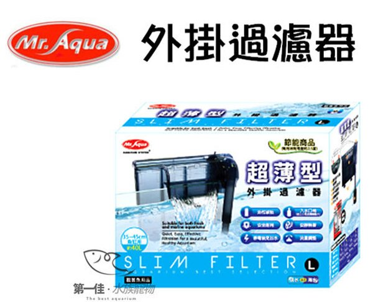 第一佳水族寵物:[第一佳水族寵物]台灣水族先生Mr.Aqua超薄型外掛過濾器[L]免運