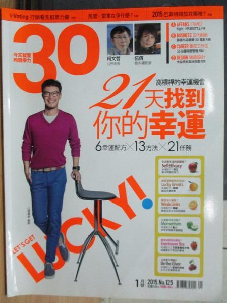 【書寶二手書T2/雜誌期刊_XET】30雜誌今天就要的競爭力_125期_高槓桿的幸運機會21天找到你的幸運等