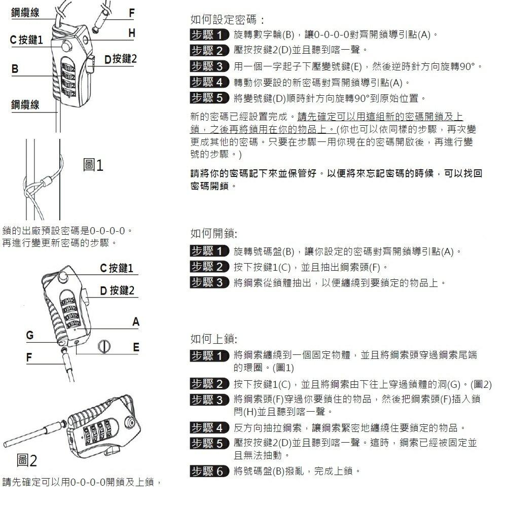 【BOSVISION 博士威】多功能輕巧四字輪防盜鋼纜密碼鎖(8746) 4
