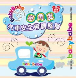 【Babybabe】B220多角度汽車安全帶調整器