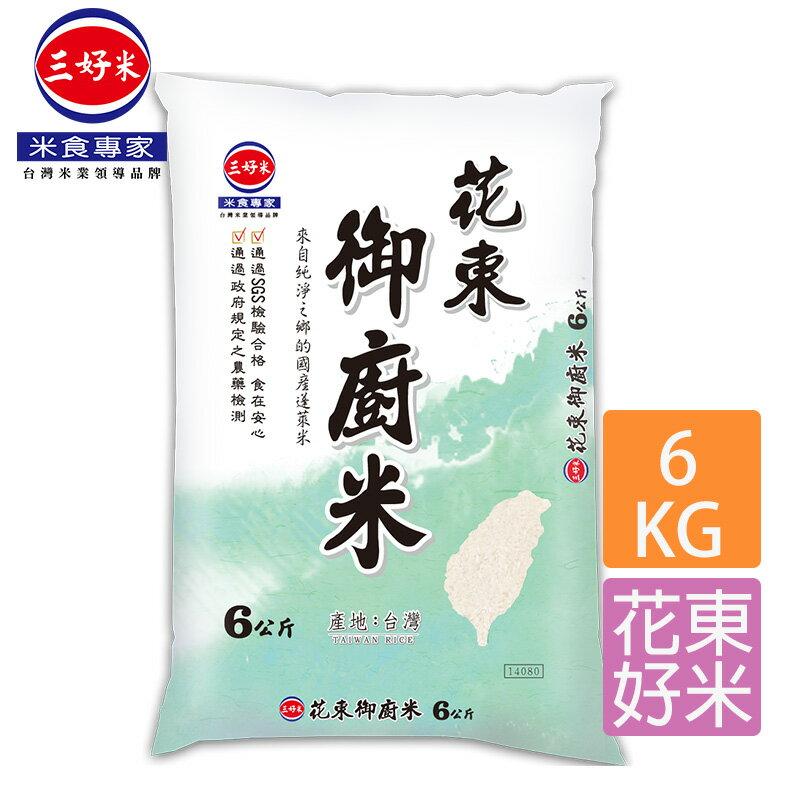 【三好米】花東御廚米(6Kg) 0