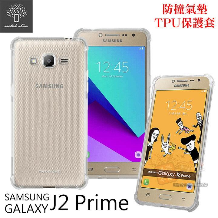 ~愛瘋潮~Metal~Slim Samsung Galaxy J2 Prime 防撞氣墊T
