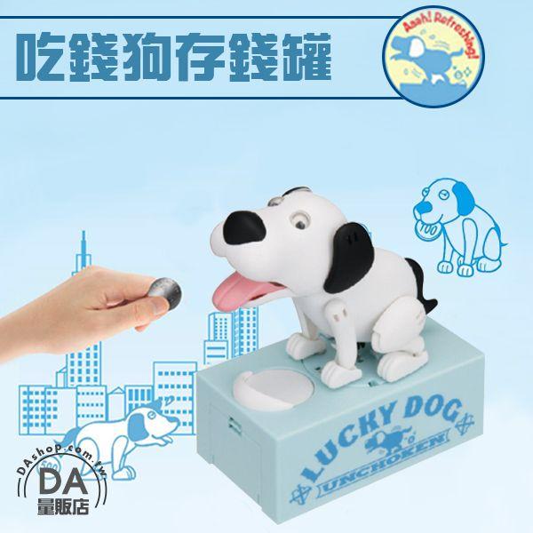 《DA量販店》禮物 禮品 兒童 玩具 可愛 超人氣 吃錢狗 小偷狗 存錢筒 撲滿 存錢樂趣多(79-2984)