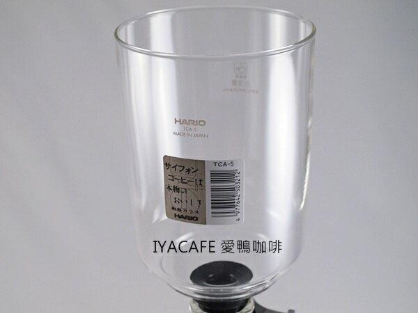 《愛鴨咖啡》HARIO 虹吸壺 TCA5 BU-TCA5 上座