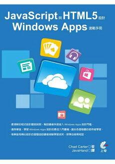 JavaScript與HTML5設計Windows Apps速戰手冊