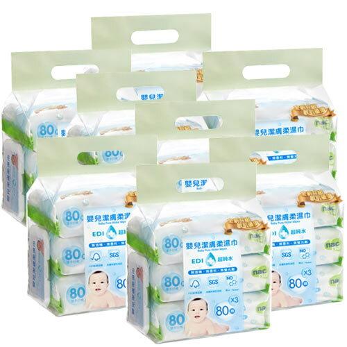 【奇買親子購物網】NacNacEDI超純水嬰兒潔膚柔濕巾80抽(24入)