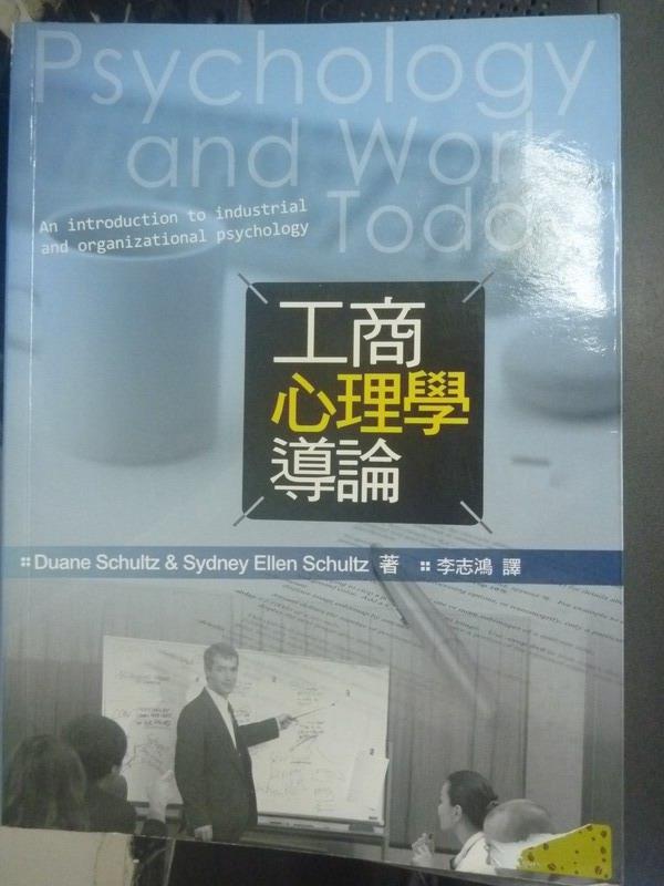 【書寶二手書T7/心理_YCU】工商心理學導論_原價550_DUANE SCHULTZ