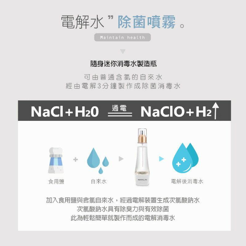 HANLIN-ClO902 隨身迷你消毒水製造瓶 電解 次氯酸鈉製造機 消毒液 防疫 次氯酸納水 除菌水 4