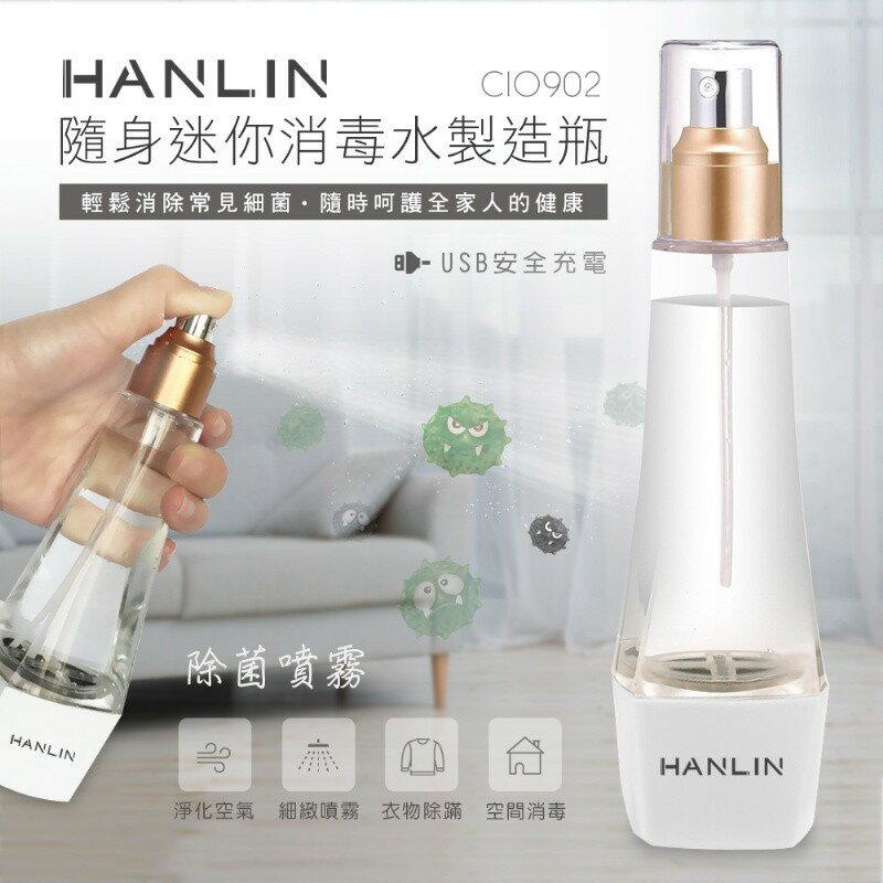 HANLIN-ClO902 隨身迷你消毒水製造瓶 電解 次氯酸鈉製造機 消毒液 防疫 次氯酸納水 除菌水 0