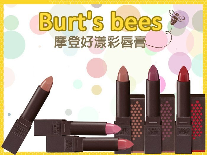 【彤彤小舖】Burt s Bees 蜜蜂爺爺 摩登好漾彩唇膏 系列 3.4g 美國原廠