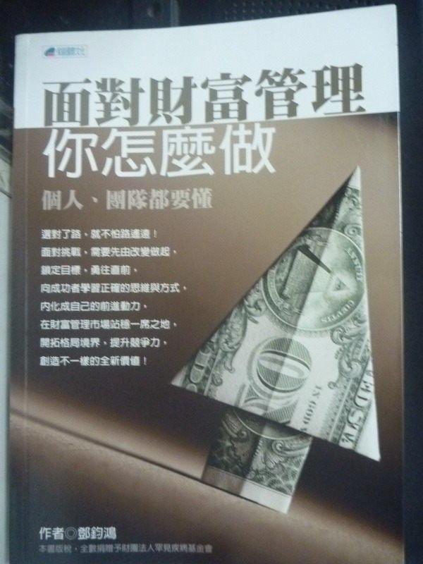 【書寶二手書T2/行銷_LKX】面對財富管理你怎麼做_鄧鈞鴻