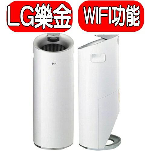 《特促可議價》LG樂金【AS401WWJ1】(圓柱型) 空氣清淨機 大白 WIFI功能