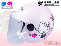 EVO安全帽|寶貝 Hello Kitty 凱蒂貓 粉紅 兒童帽 【三麗鷗正版認證】CA-002『耀瑪騎士生活機車部品』