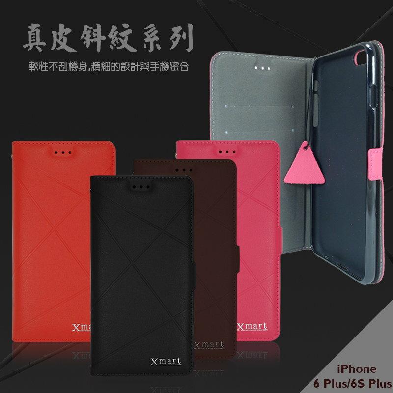 真皮斜紋系列 Apple iPhone 6 Plus / 6S Plus (5.5吋)側掀皮套/保護套/手機套/可放卡片/保護手機/立架式/軟殼