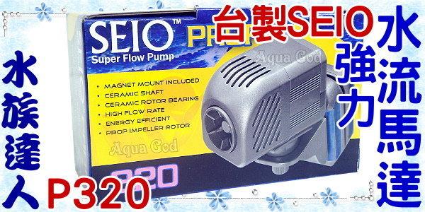 【水族達人】台製SEIO《PROP強力水流馬達.P320》造流馬達/水流製造機/造浪器
