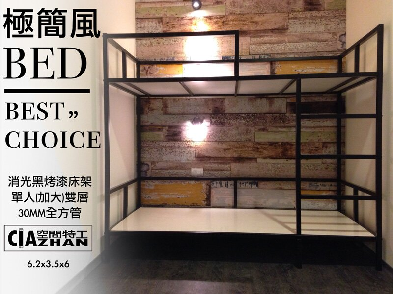 ♞空間特工♞3.5尺單人床加大 30mm方管 雙層床架 飯店旅社客棧專用 上下床 上下舖/床台/床底S3C609