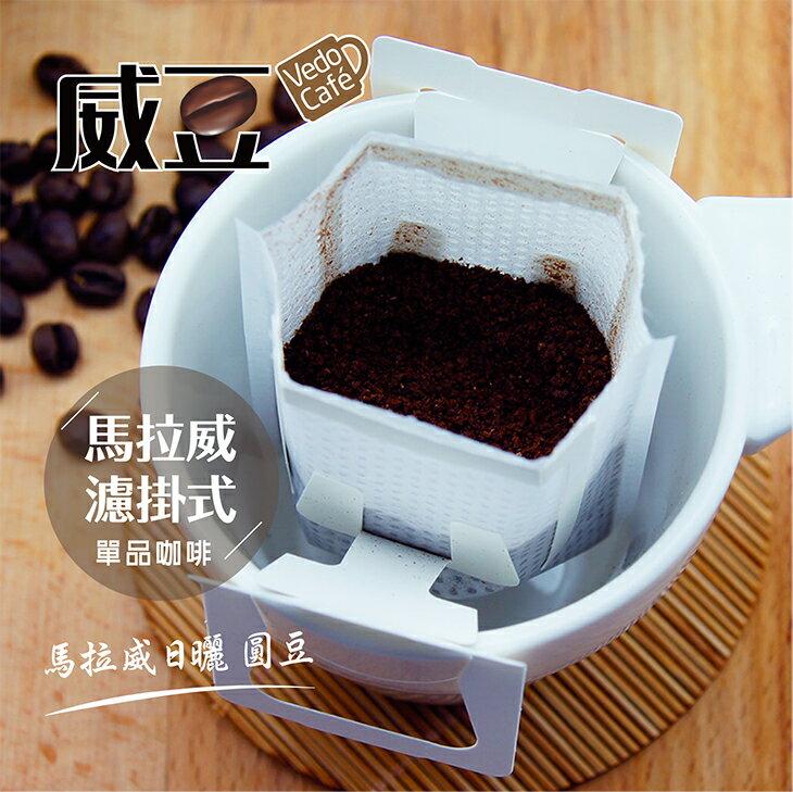 【威豆精品咖啡】馬拉威 / 日曬圓豆 / 濾掛咖啡(掛耳咖啡)12包*12克 / 盒 / @團購優惠中@ 2