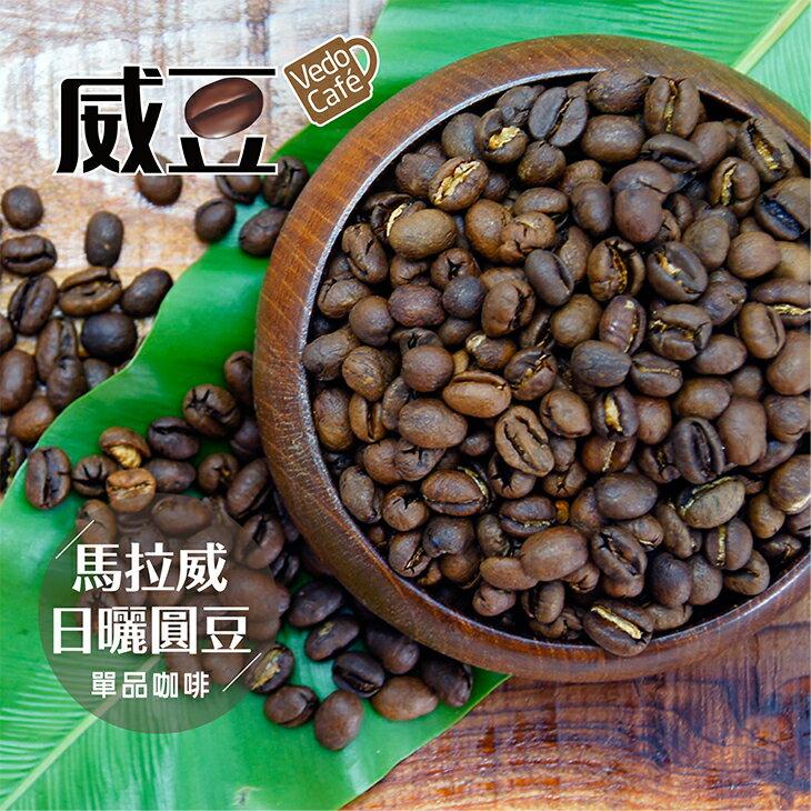 【威豆精品咖啡】馬拉威咖啡豆任選3包 / 半磅 / 咖啡豆 / 中焙❤單包價$333❤團購優惠中 0