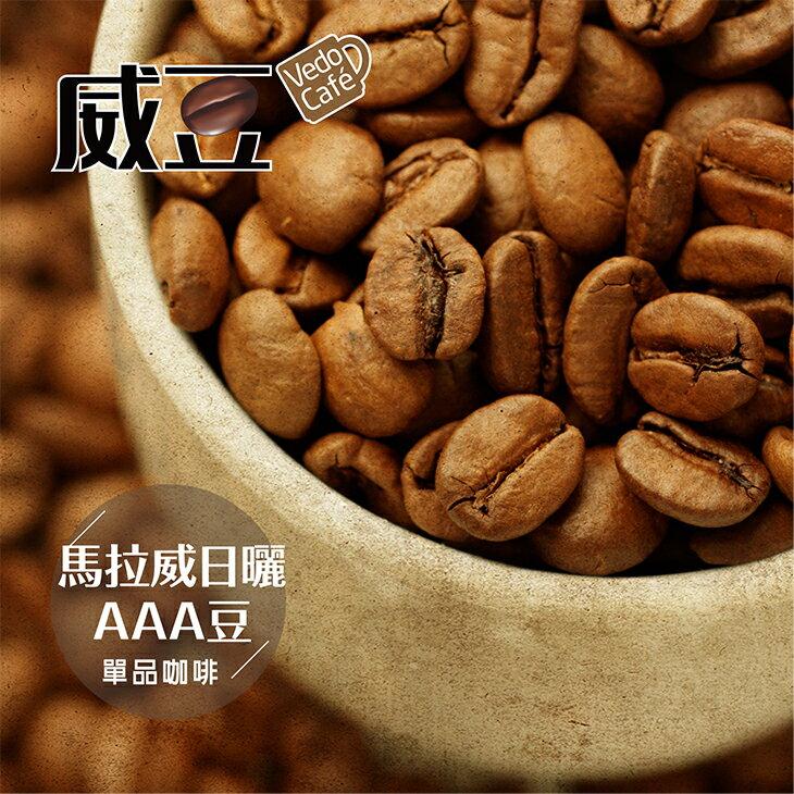 【威豆精品咖啡】馬拉威咖啡豆任選3包 / 半磅 / 咖啡豆 / 中焙❤單包價$333❤團購優惠中 1