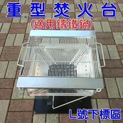 【珍愛頌】K020 重型焚火台 L號 附收納袋 含鑄鐵炭床 304烤網 暖爐 烤肉爐 烤肉架 燒烤架 適用 鑄鐵鍋 荷蘭鍋