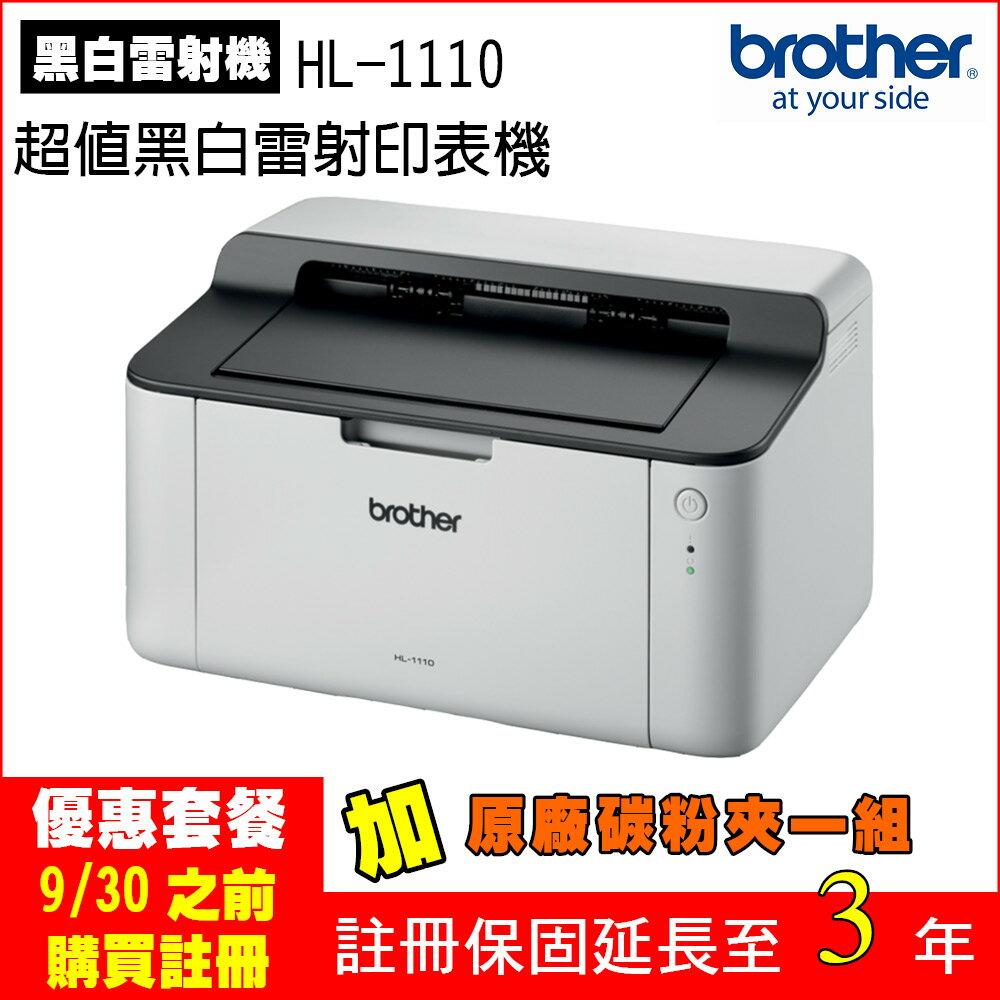 Brother HL-1110  日本設計黑白雷射印表機