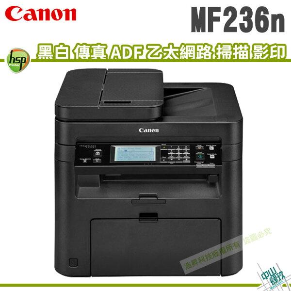 【浩昇科技】CanonimageCLASSMF236n黑白傳真雷射多功能事務機