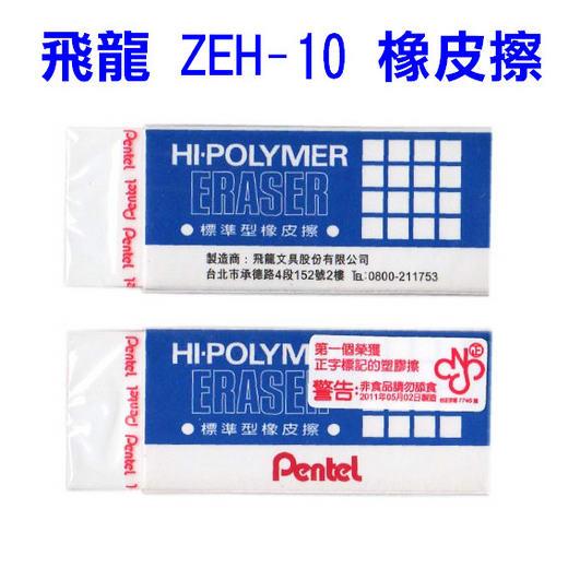 飛龍 Pentel 標準型 橡皮擦 ZEH-10 中
