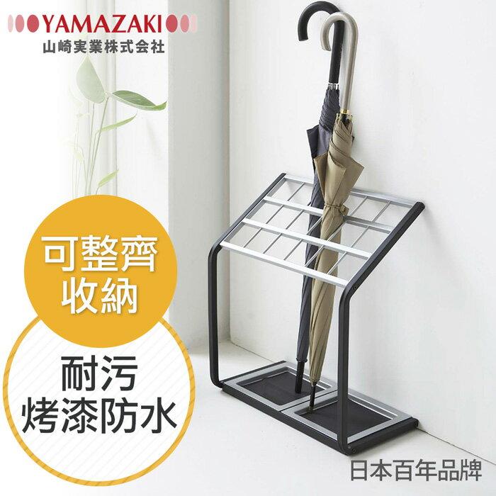 【YAMAZAKI】LINK井然有序傘架★雨傘筒/雨傘桶