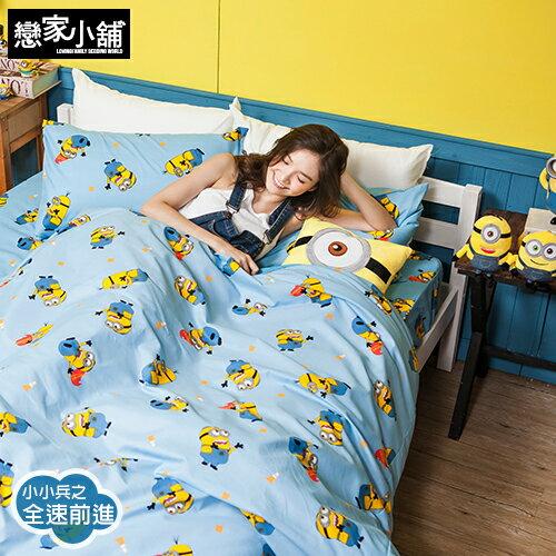 床包 / 雙人【小小兵-全速前進】含兩件枕套,磨毛多工法處理,戀家小舖台灣製M02-AB201