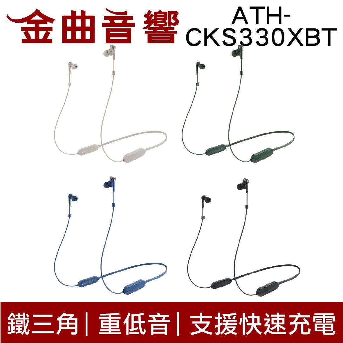 鐵三角 ATH-CKS330XBT 米 低延遲 無線 藍芽 耳道式耳機 | 金曲音響