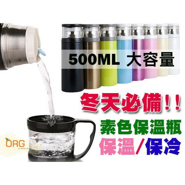 ORG《SD0338》冬/夏天必備!450ml 真空 304不鏽鋼 帶透明杯 保溫瓶/保溫杯/保溫壺 不鏽鋼 交換 禮物